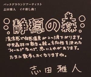 20190926_sn_blog_con03-18_shida.jpg
