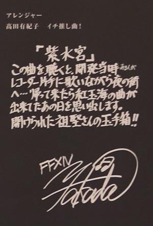 20190926_sn_blog_con03-19_takada.jpg