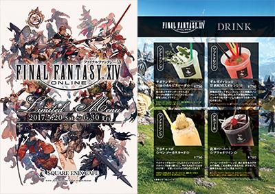 https://img.finalfantasyxiv.com/lds/blog_image/jp_blog/JP20170529_1800mi_005.jpg