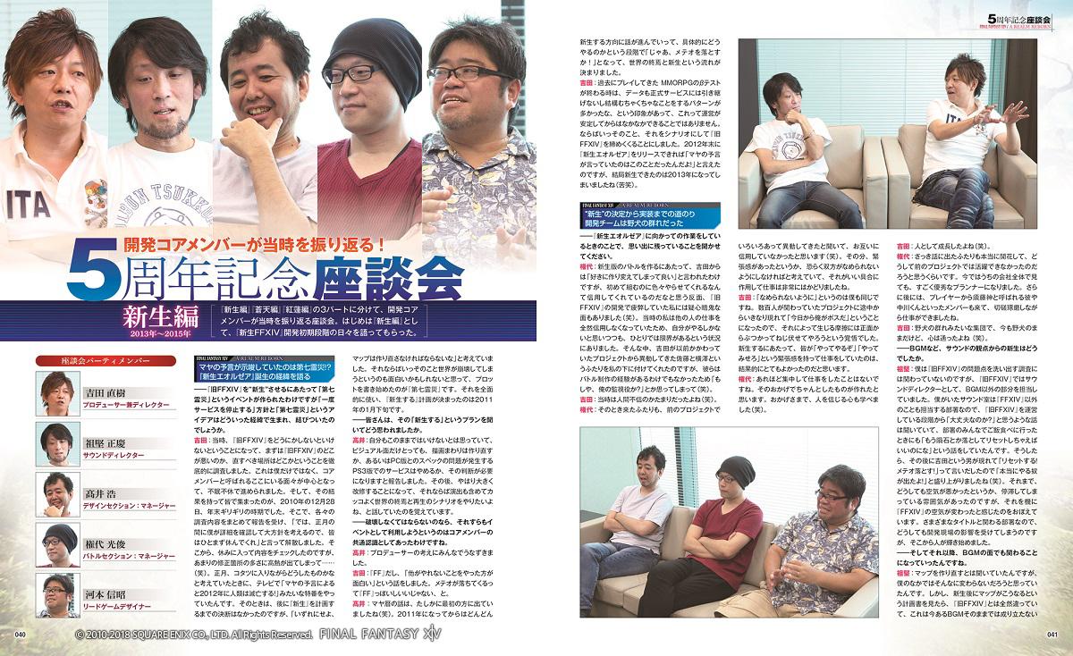 https://jp.finalfantasyxiv.com/pr/blog/blog_image/JP20181012_05.jpg