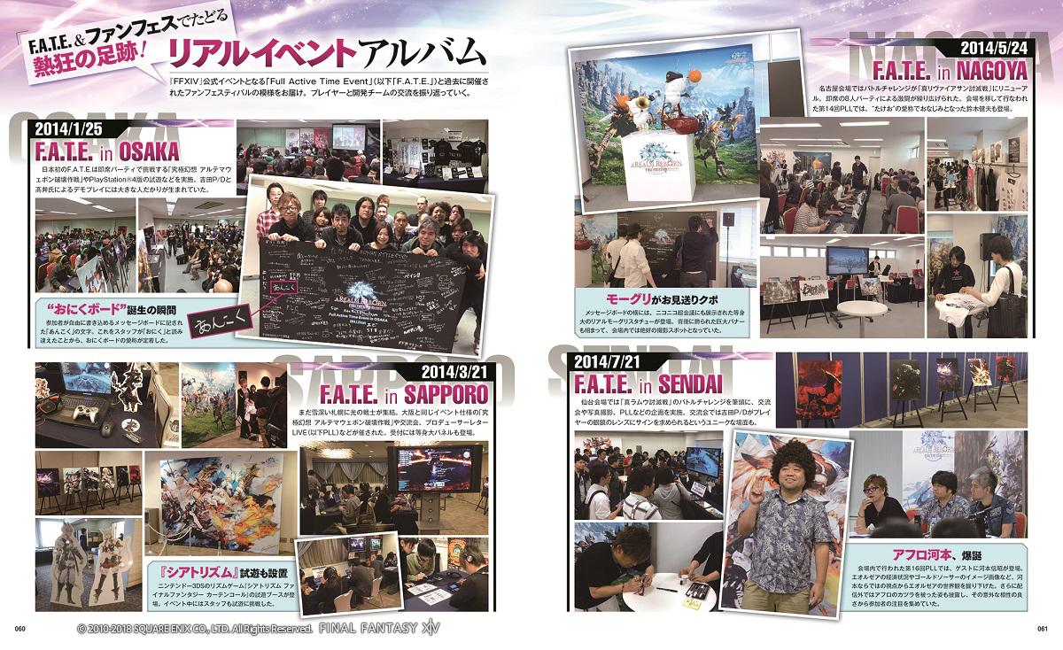 https://jp.finalfantasyxiv.com/pr/blog/blog_image/JP20181012_06.jpg