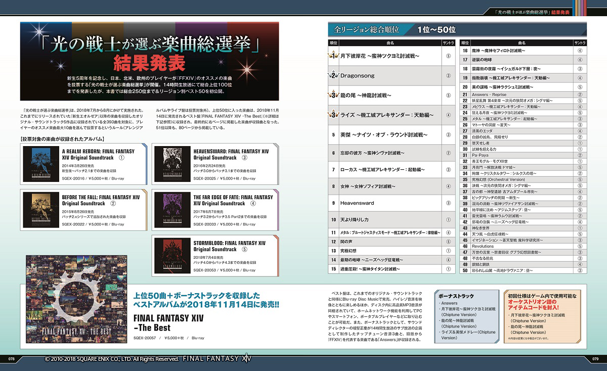 https://jp.finalfantasyxiv.com/pr/blog/blog_image/JP20181012_08.jpg