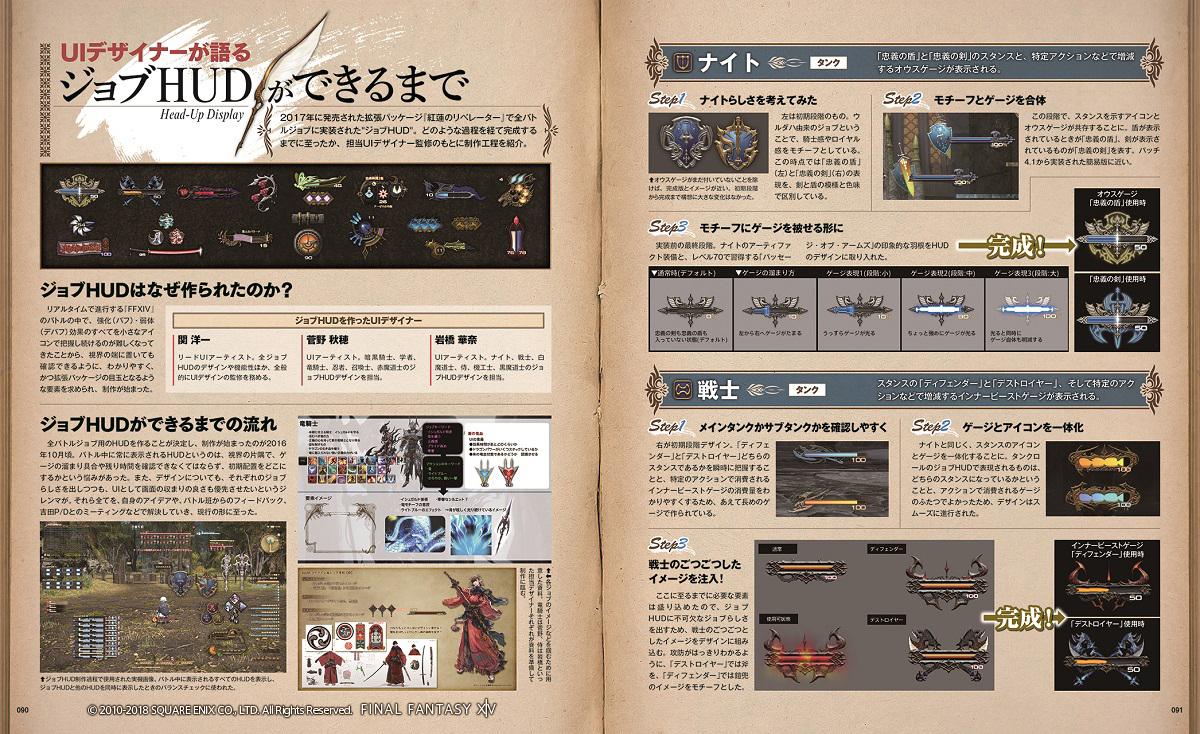 https://jp.finalfantasyxiv.com/pr/blog/blog_image/JP20181012_09.jpg