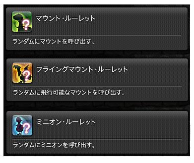 https://img.finalfantasyxiv.com/lds/blog_image/jp_blog/JP20181207_yn_2_roulette3.jpg