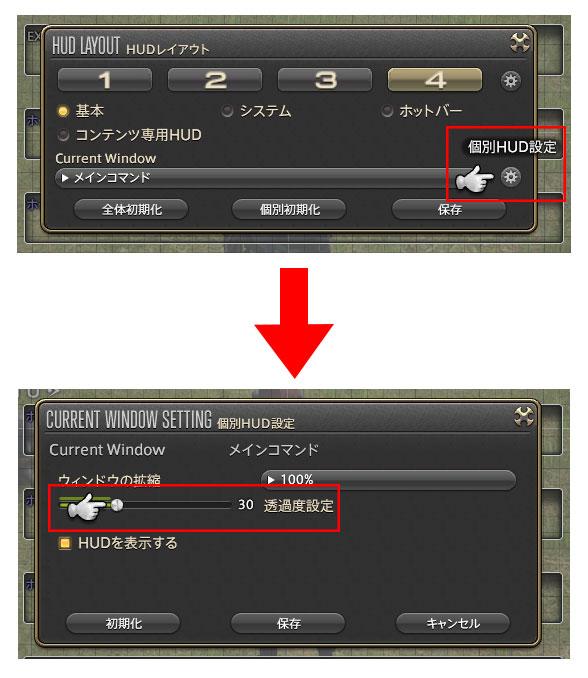 https://img.finalfantasyxiv.com/lds/blog_image/jp_blog/JP20181207_yn_3_HUD.jpg
