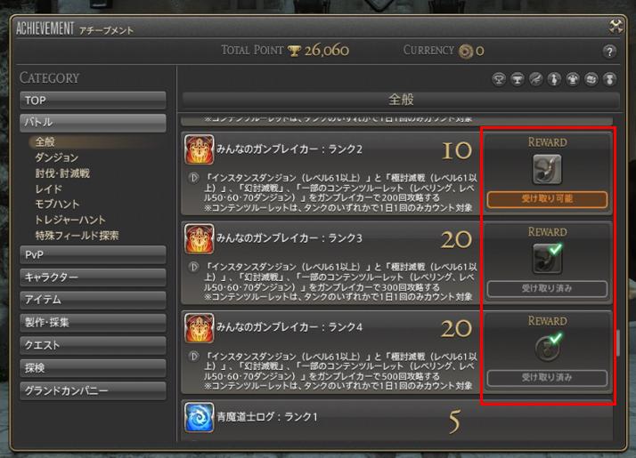 5.5_アチーブメント.png
