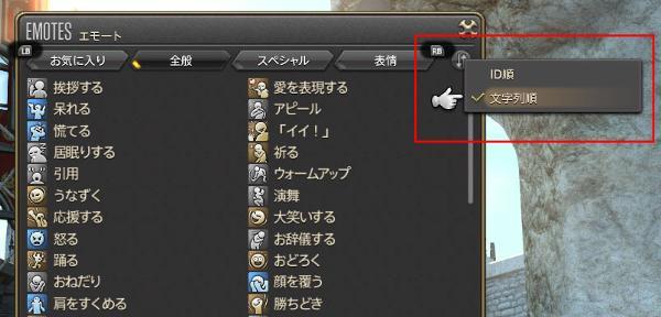 20191004_yn_05_Emote_Order_re.jpg