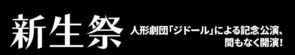 新生祭人形劇団「ジドール」による記念公演、間もなく開演!