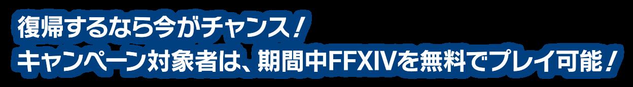 復帰するなら今がチャンス! キャンペーン対象者は、期間中FFXIVを無料でプレイ可能!