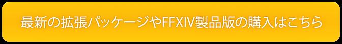 最新の拡張パッケージやFFXIV製品版の購入はこちら