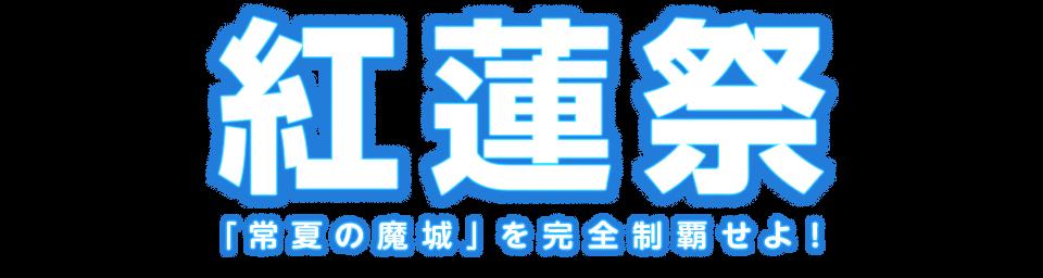 紅蓮祭 「常夏の魔城」を完全制覇せよ!