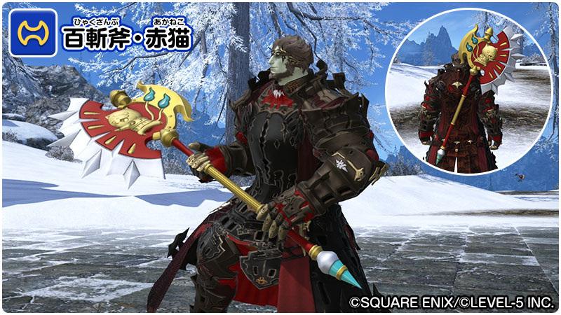 百斬斧・赤猫