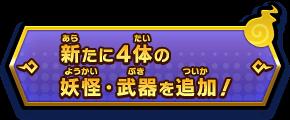 新たに4体の妖怪・武器を追加!