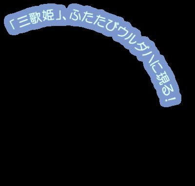 「三歌姫」、ふたたびウルダハに現る!