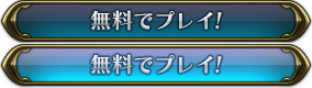 14日間無料でプレイ!