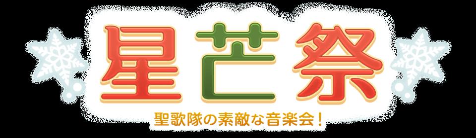 星芒祭 聖歌隊の素敵な音楽会!