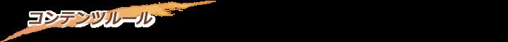 コンテンツルール