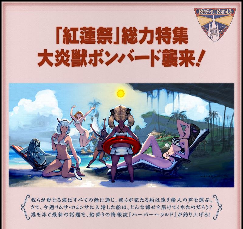 「紅蓮祭」総力特集大炎獣ボンバード襲来!