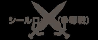 シールロック (争奪戦)