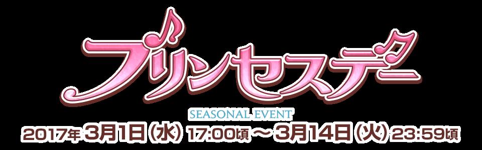プリンセスデー SEASONAL EVENT2017年3月1日(水) 17:00頃 ~ 2017年3月14日(火) 23:59頃