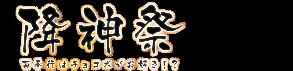 降神祭 酉奉行はチョコボがお好き!?