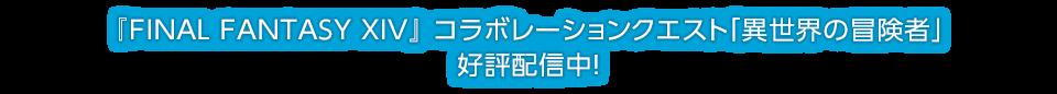 『FINAL FANTASY XIV』 コラボレーションクエスト「異世界の冒険者」 好評配信中!