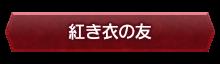 「紅き衣の友」