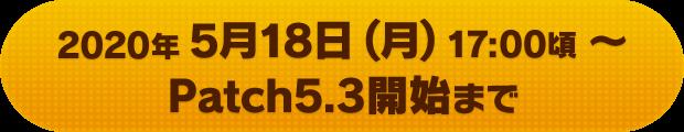2020年5月18日(月)17:00頃~パッチ5.3開始まで