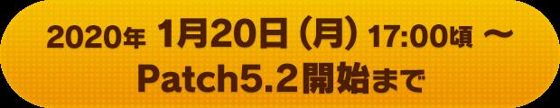 2020年1月20日(月)17:00頃~ Patch5.2開始まで