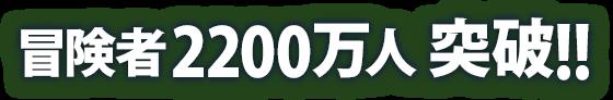 冒険者2200万人突破!!