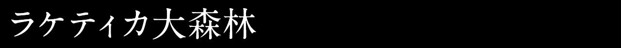 クリスタリウム