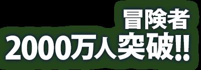 冒険者2000万人突破!!
