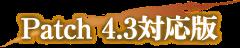 Patch 4.0対応版