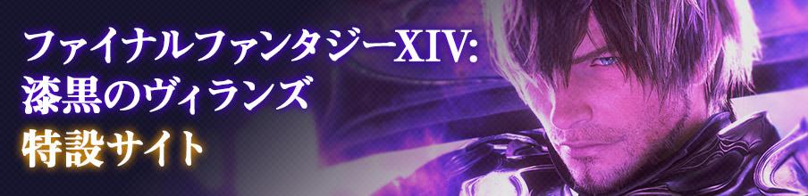 ファイナルファンタジーXIV: 漆黒のヴィランズ 特設サイト