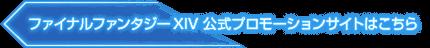 ファイナルファンタジーXIV 公式プロモーションサイトはこちら