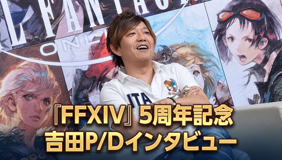 『FFXIV』5周年記念 吉田P/Dインタビュー