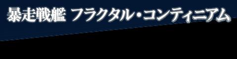 暴走戦艦 フラクタル・コンティニアム