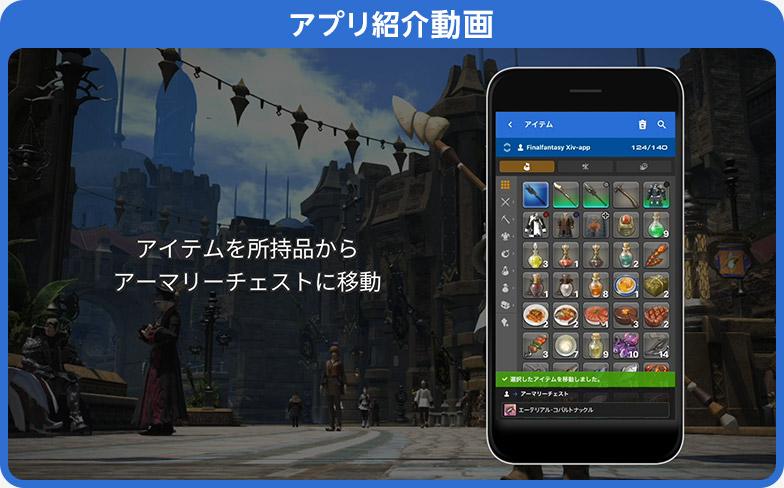 アプリ紹介動画