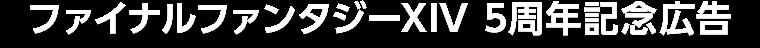 ファイナルファンタジーXIV 5周年記念広告