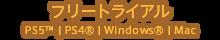 フリートライアル<br />Windows® / PlayStation®4