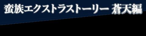 蛮族エクストラストーリー 蒼天編