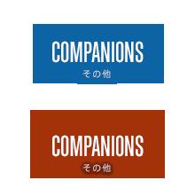 COMPANIONS その他