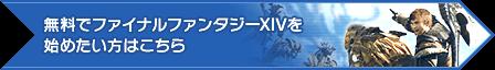 無料でファイナルファンタジーXIVを<br />始めたい方はこちら