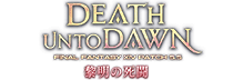 PATCH5.5 黎明の死闘 DEATH UNTO DAWN