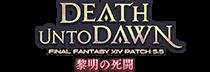 PATCH5.5 黎明の死闘 DEATH UNTO DAWN