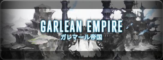 ガレマール帝国