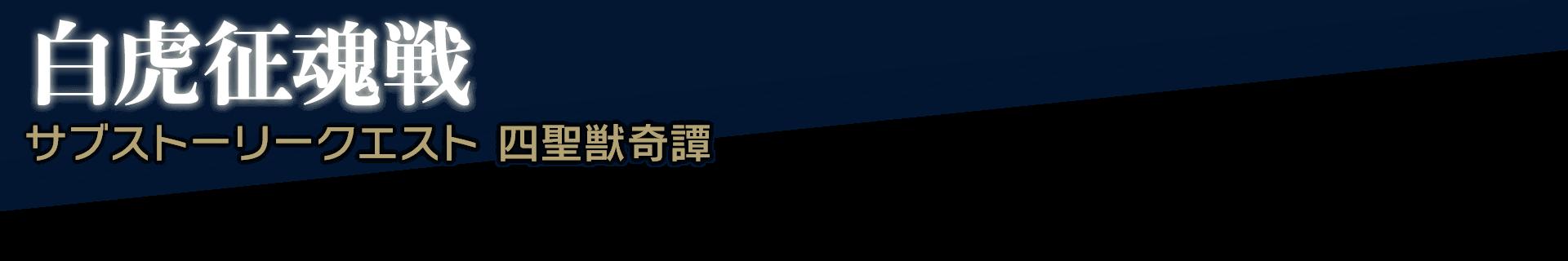 白虎征魂戦  サブストーリークエスト 四聖獣奇譚