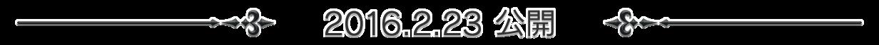 2016.2.23 公開
