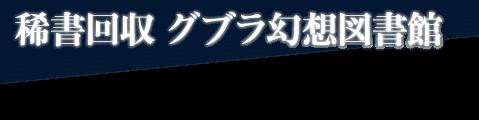 稀書回収 グブラ幻想図書館