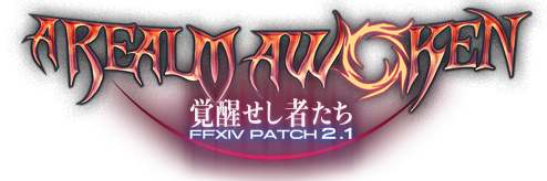 A Realm Awoken覚醒せし者たち FFXIV PATCH 2.1